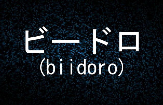 Sete palavras japonesas de origem portuguesa